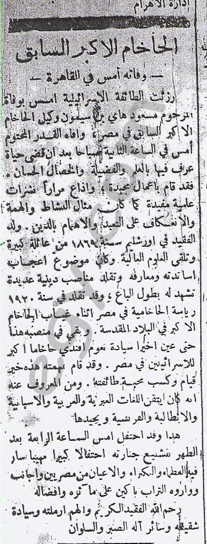 al-Ahram obituary Grand Rabbi Massoud Ben Simom